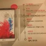 LG Liger F490L, Spesifikasi Android KitKat Octa Core