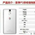 Spesifikasi Pepsi P1 Phone, Dikabarkan Akan Menjadi Nama Smartphone Perdana Pepsi