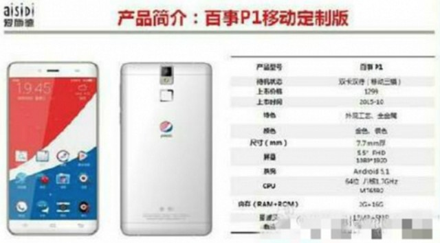 Pepsi P1 Phone